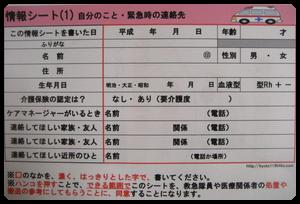 情報シート1