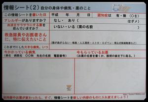 情報シート2