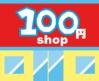 100均を利用すれば、200円と少し!