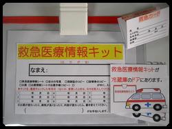 救急カード付