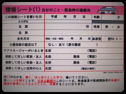 大きな字の情報シート1