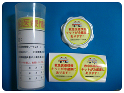 150円キット2