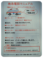 救急電話マニュアル