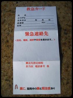 携帯用救急カード