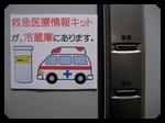 冷蔵庫のドアのシールマグネット