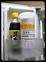冷蔵庫に容器を入れる