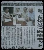 中日新聞西三河版7月13日