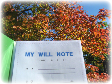 MY WILL NOTE